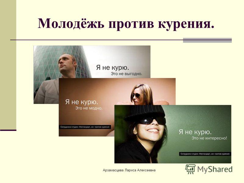 Арзамасцева Лариса Алексеевна Молодёжь против курения.
