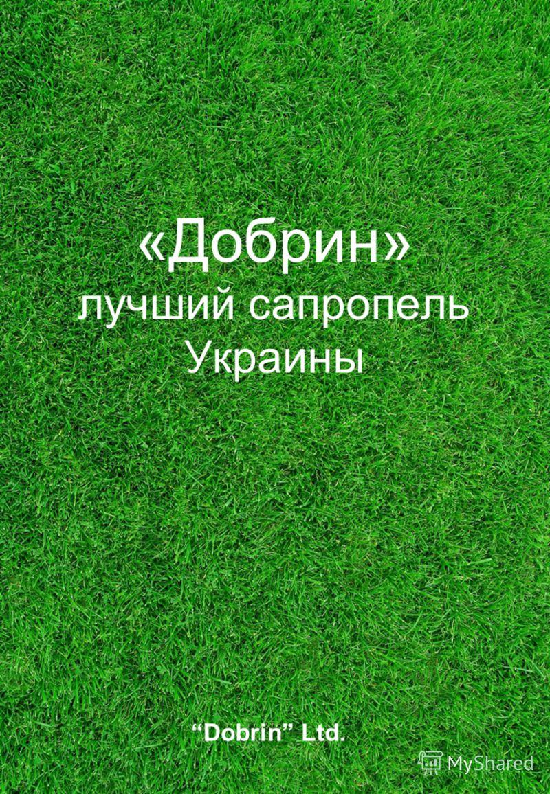 «Добрин» лучший сапропель Украины Dobrin Ltd.