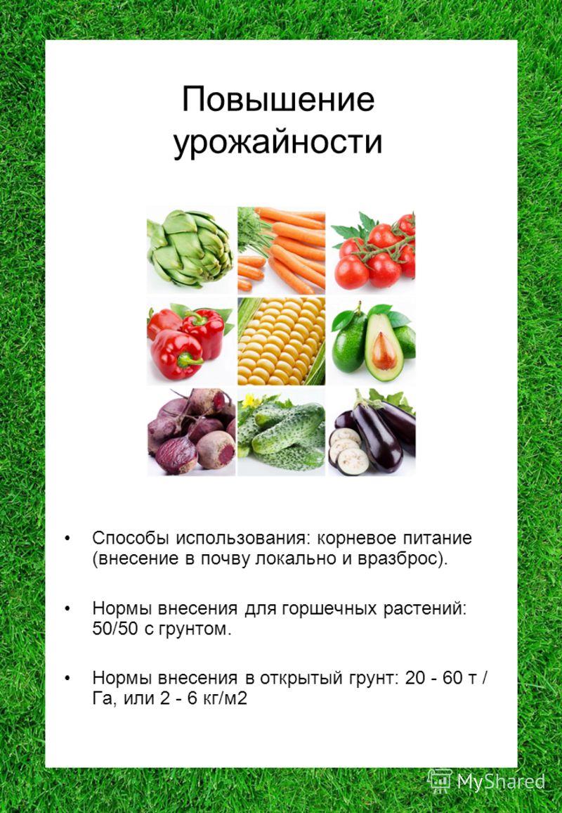 Повышение урожайности Способы использования: корневое питание (внесение в почву локально и вразброс). Нормы внесения для горшечных растений: 50/50 с грунтом. Нормы внесения в открытый грунт: 20 - 60 т / Га, или 2 - 6 кг/м2