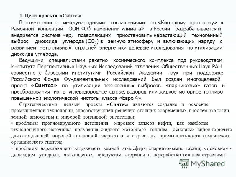 1. Цели проекта «Синтез» В ответствии с международными соглашениями по «Киотскому протоколу» к Рамочной конвенции ООН «Об изменении климата» в России разрабатывается и внедряется система мер, позволяющих приостановить нарастающий техногенный выброс д