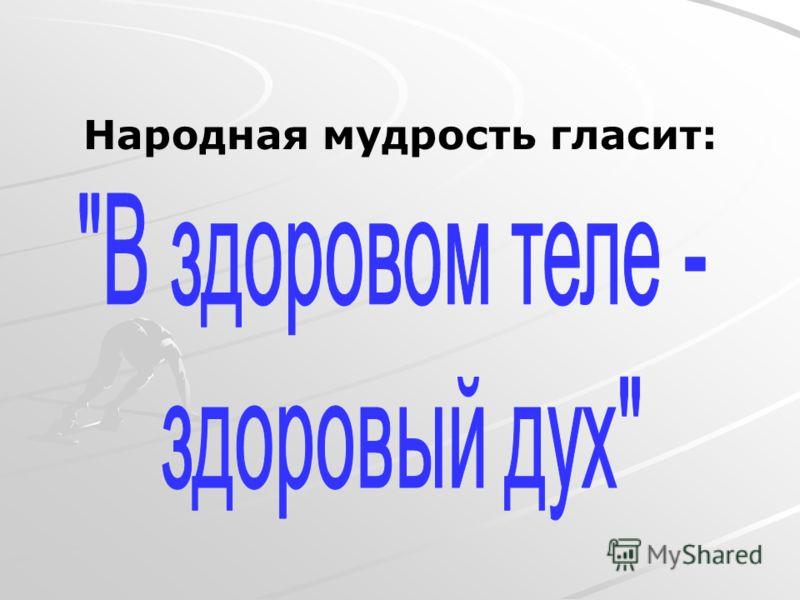 Народная мудрость гласит: