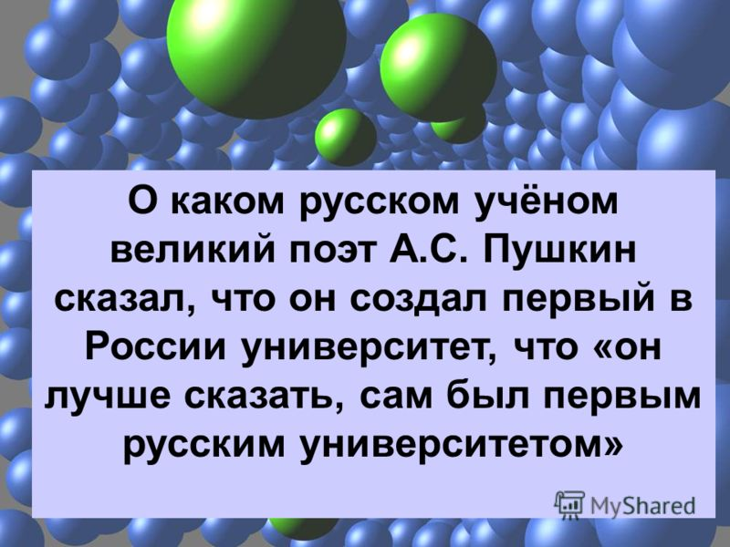 О каком русском учёном великий поэт А.С. Пушкин сказал, что он создал первый в России университет, что «он лучше сказать, сам был первым русским университетом»