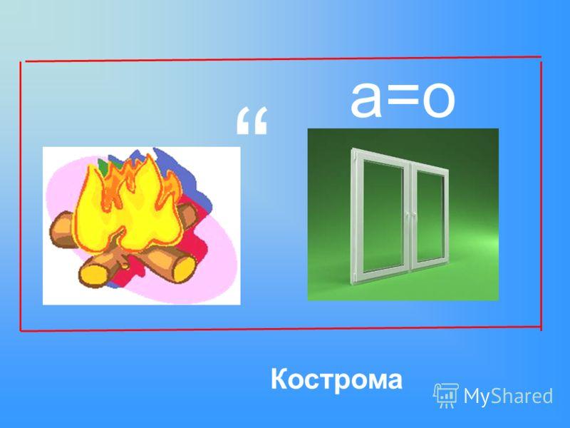 а=о Кострома