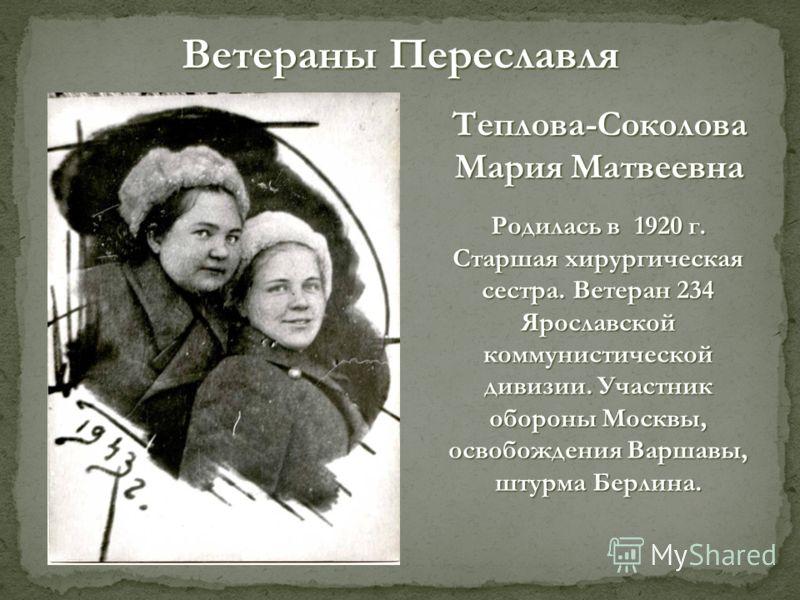 Комсомольский билет Тепловой Марии Матвеевны. Время вступления в ВЛКСМ февраль 1942 г. «Хочу идти в бой комсомолкой…»
