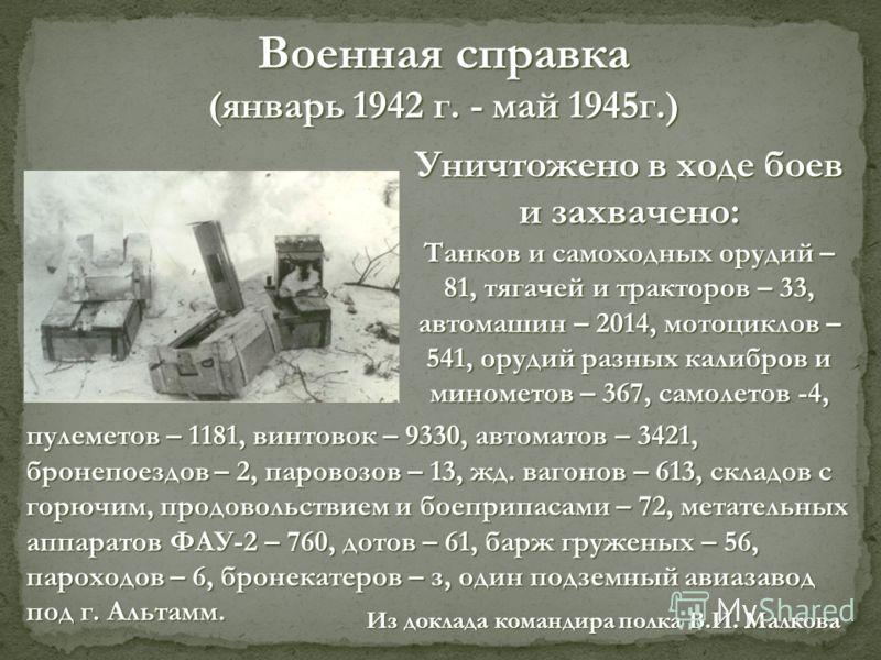 Военная справка (январь 1942 г. - май 1945г.) Уничтожено живой силы противника живой силы противника 36486 человек Взято в плен 1000 человек