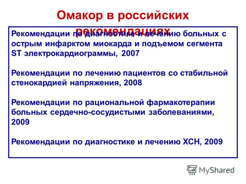 Омакор в российских рекомендациях Рекомендации по диагностике и лечению больных с острым инфарктом миокарда и подъемом сегмента ST электрокардиограммы, 2007 Рекомендации по лечению пациентов со стабильной стенокардией напряжения, 2008 Рекомендации по