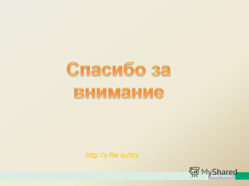 http://x-file.su/tm/