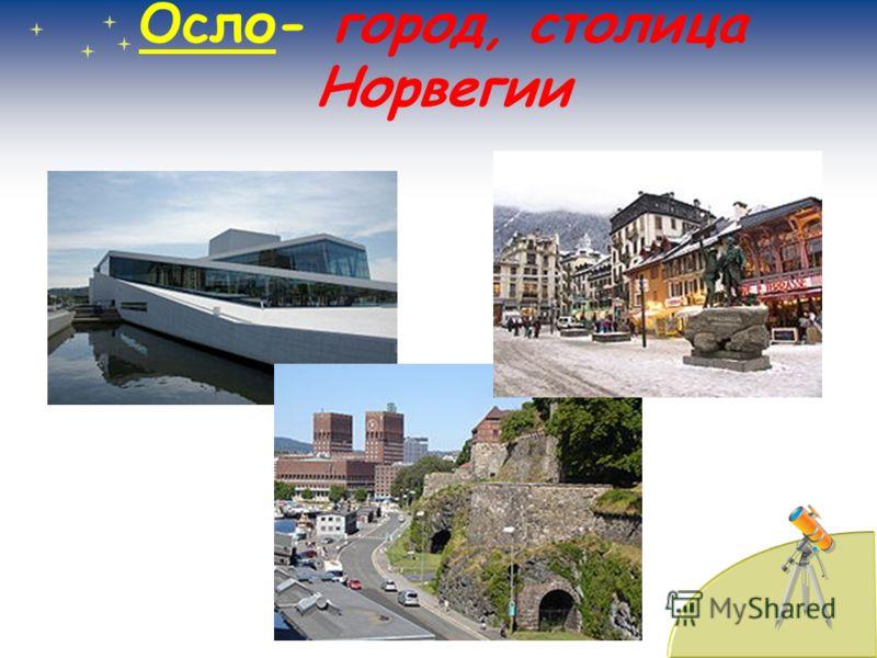 Осло- город, столица Норвегии