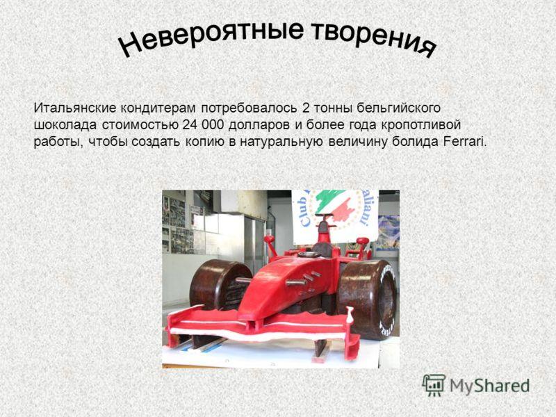 Итальянские кондитерам потребовалось 2 тонны бельгийского шоколада стоимостью 24 000 долларов и более года кропотливой работы, чтобы создать копию в натуральную величину болида Ferrari.