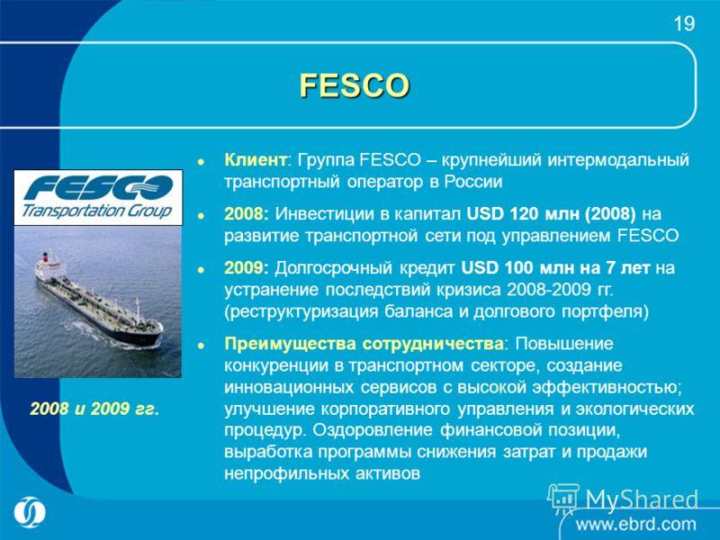 19 FESCO 2008 и 2009 гг. Клиент: Группа FESCO – крупнейший интермодальный транспортный оператор в России 2008: Инвестиции в капитал USD 120 млн (2008) на развитие транспортной сети под управлением FESCO 2009: Долгосрочный кредит USD 100 млн на 7 лет