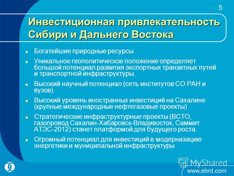 5 Инвестиционная привлекательность Сибири и Дальнего Востока Богатейшие природные ресурсы Уникальное геополитическое положение определяет большой потенциал развития экспортных транзитных путей и транспортной инфраструктуры. Высокий научный потенциал