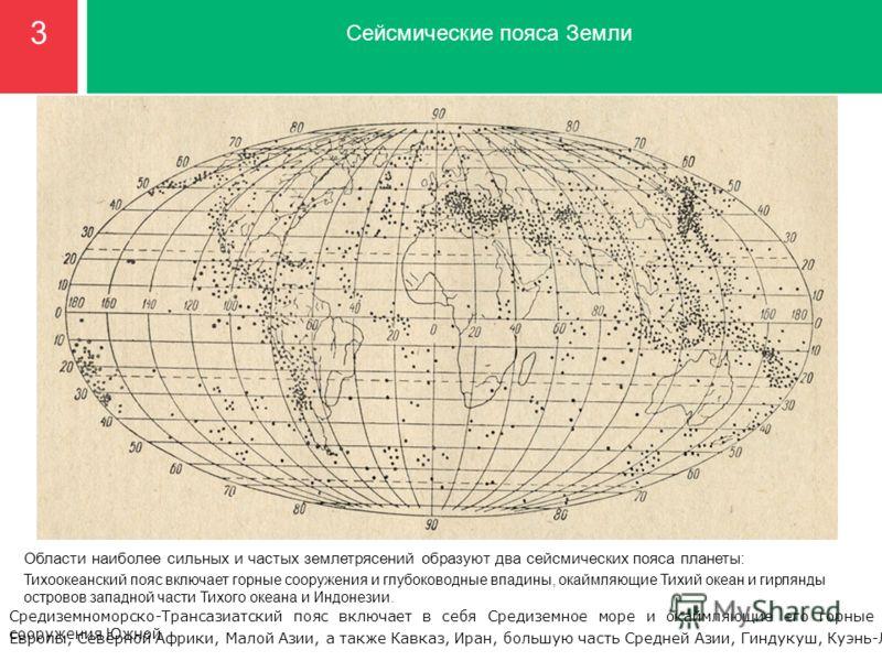 3 Сейсмические пояса Земли Области наиболее сильных и частых землетрясений образуют два сейсмических пояса планеты: Тихоокеанский пояс включает горные сооружения и глубоководные впадины, окаймляющие Тихий океан и гирлянды островов западной части Тихо