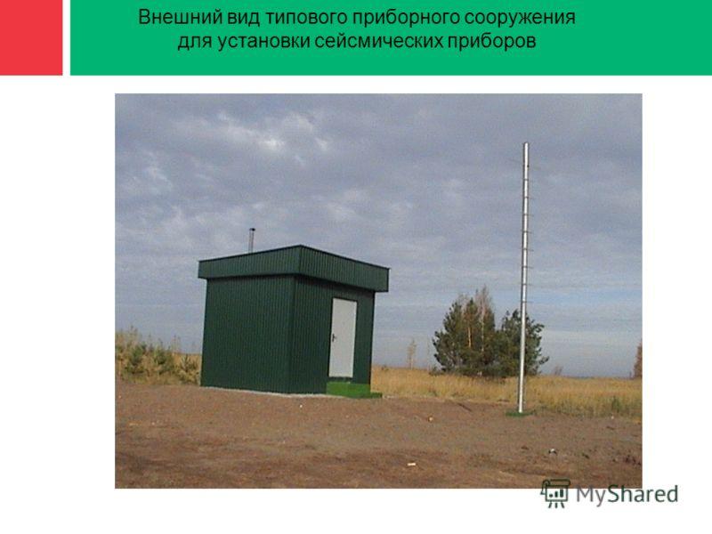 Внешний вид типового приборного сооружения для установки сейсмических приборов