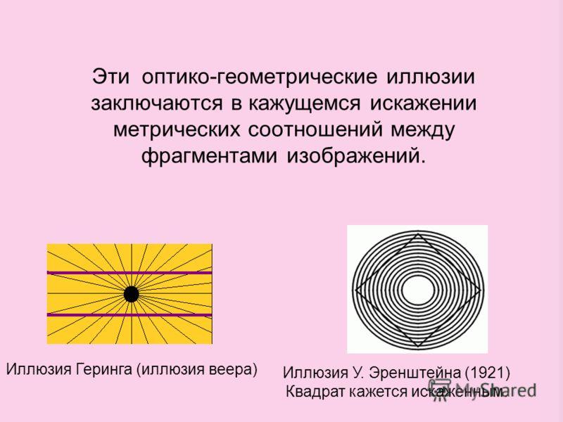 В настоящее время наиболее изученными являются иллюзорные эффекты, наблюдаемые при зрительном восприятии двухмерных контурных изображений.