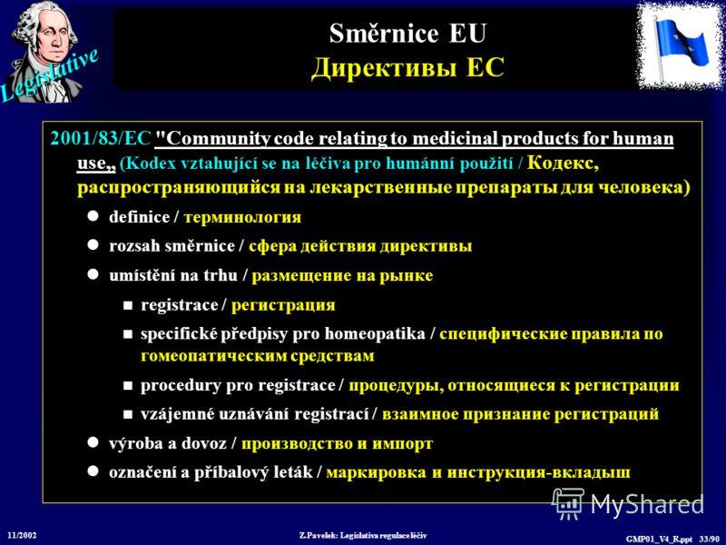 Legislative 11/2002 Z.Pavelek: Legislativa regulace léčiv GMP01_V4_R.ppt 33/90 Směrnice EU Директивы ЕС 2001/83/EC
