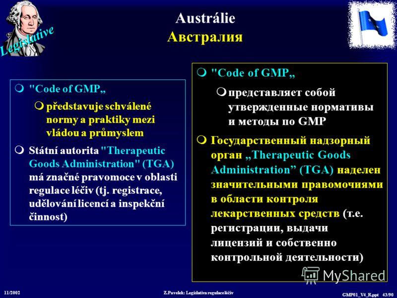 Legislative 11/2002 Z.Pavelek: Legislativa regulace léčiv GMP01_V4_R.ppt 43/90 Austrálie Австралия