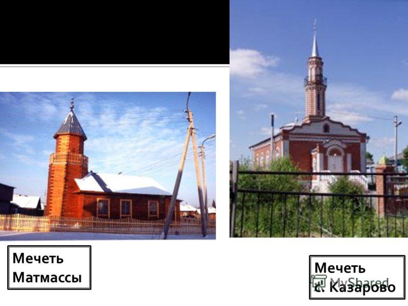 Мечеть Матмассы Мечеть с. Казарово