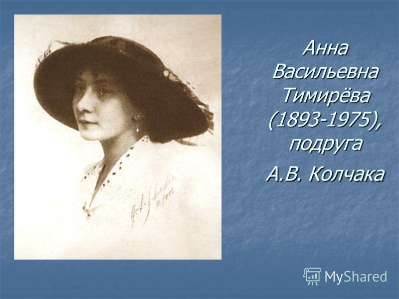 Анна Васильевна Тимирёва (1893-1975), подруга А.В. Колчака