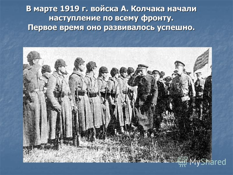 В марте 1919 г. войска А. Колчака начали наступление по всему фронту. Первое время оно развивалось успешно.