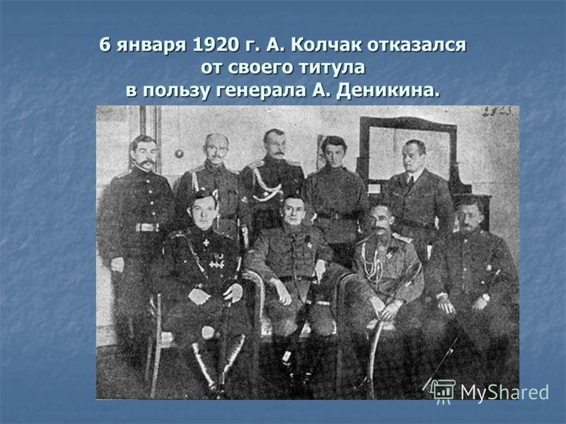 6 января 1920 г. А. Колчак отказался от своего титула в пользу генерала А. Деникина.