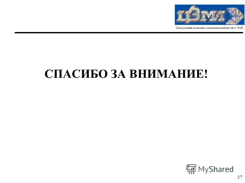 Центральный экономико-математический институт РАН 37 СПАСИБО ЗА ВНИМАНИЕ!