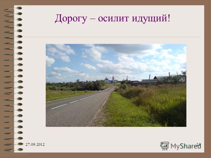 27.09.201224 Дорогу – осилит идущий!