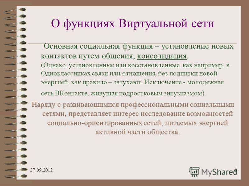27.09.20126 О функциях Виртуальной сети