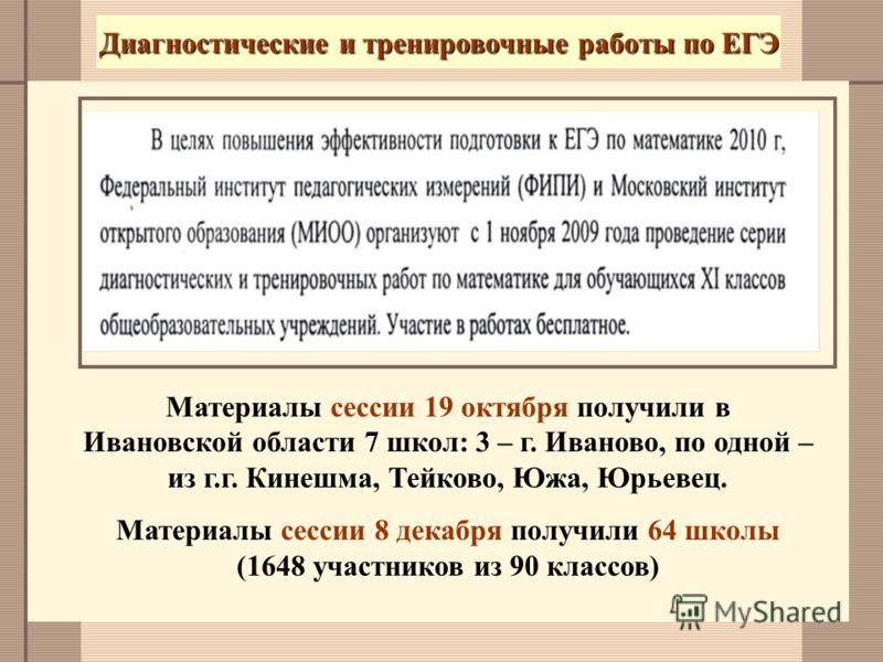 Материалы сессии 19 октября получили в Ивановской области 7 школ: 3 – г. Иваново, по одной – из г.г. Кинешма, Тейково, Южа, Юрьевец. Материалы сессии 8 декабря получили 64 школы (1648 участников из 90 классов) Диагностические и тренировочные работы п