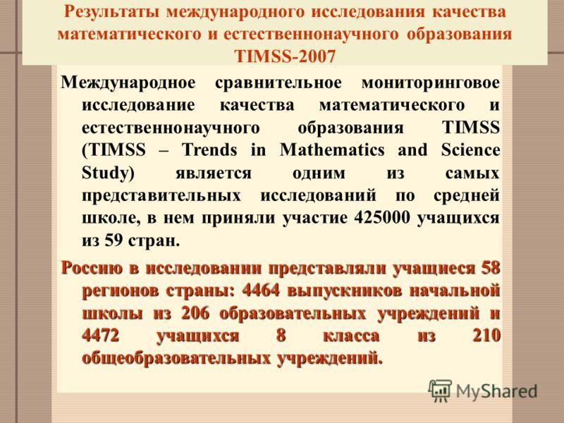 Результаты международного исследования качества математического и естественнонаучного образования TIMSS-2007 Международное сравнительное мониторинговое исследование качества математического и естественнонаучного образования TIMSS (TIMSS – Trends in M