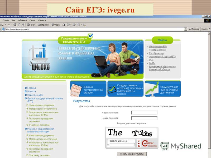 Сайт ЕГЭ: ivege.ru