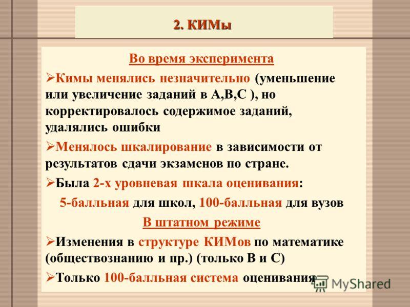 2. КИМы Во время эксперимента Кимы менялись незначительно (уменьшение или увеличение заданий в А,В,С ), но корректировалось содержимое заданий, удалялись ошибки Менялось шкалирование в зависимости от результатов сдачи экзаменов по стране. Была 2-х ур
