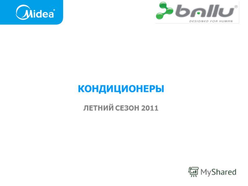 КОНДИЦИОНЕРЫ ЛЕТНИЙ СЕЗОН 2011