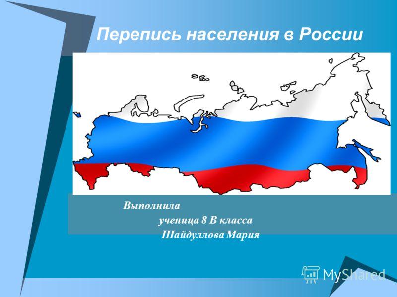 Перепись населения в России Выполнила ученица 8 В класса Шайдуллова Мария