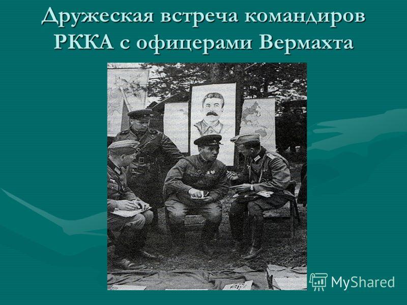 Дружеская встреча командиров РККА с офицерами Вермахта