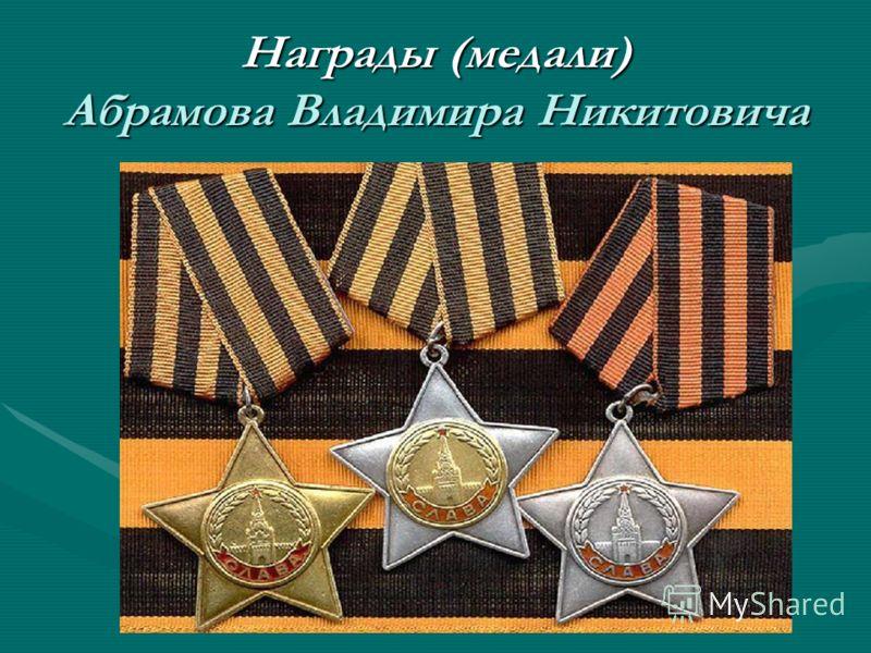 Награды (медали) Абрамова Владимира Никитовича