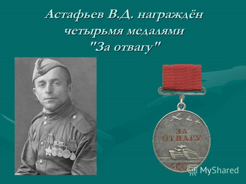 Астафьев В.Д. награждён четырьмя медалями За отвагу