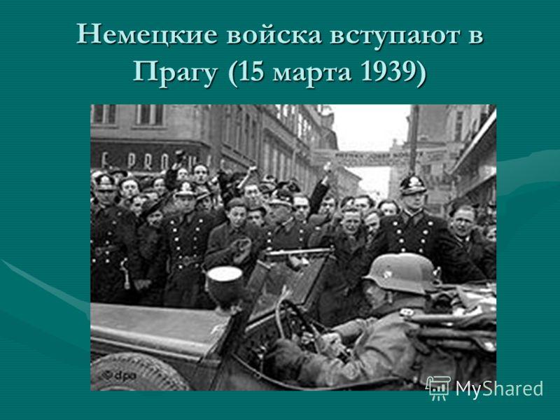 Немецкие войска вступают в Прагу (15 марта 1939)