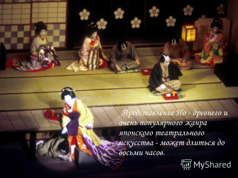 Представление Но - древнего и очень популярного жанра японского театрального искусства - может длиться до восьми часов.
