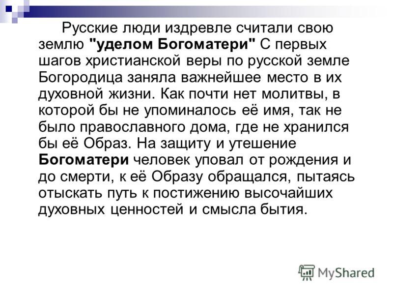 Русские люди издревле считали свою землю