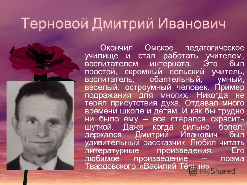 Окончил Омское педагогическое училище и стал работать учителем, воспитателем интерната. Это был простой, скромный сельский учитель, воспитатель, обаятельный, умный, веселый, остроумный человек. Пример подражания для многих. Никогда не терял присутств