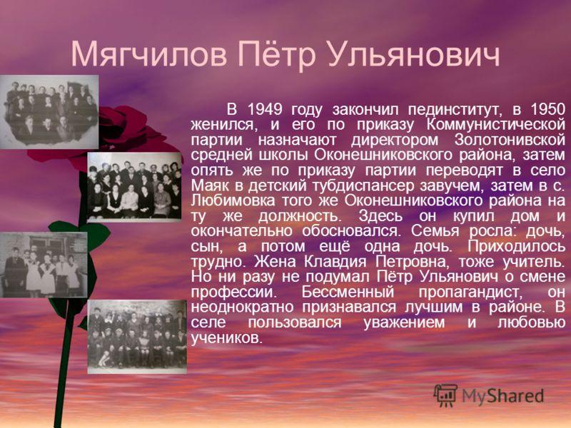 В 1949 году закончил пединститут, в 1950 женился, и его по приказу Коммунистической партии назначают директором Золотонивской средней школы Оконешниковского района, затем опять же по приказу партии переводят в село Маяк в детский тубдиспансер завучем