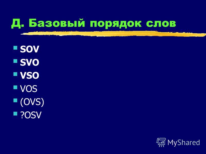 Д. Базовый порядок слов SOV SVO VSO VOS (OVS) ?OSV
