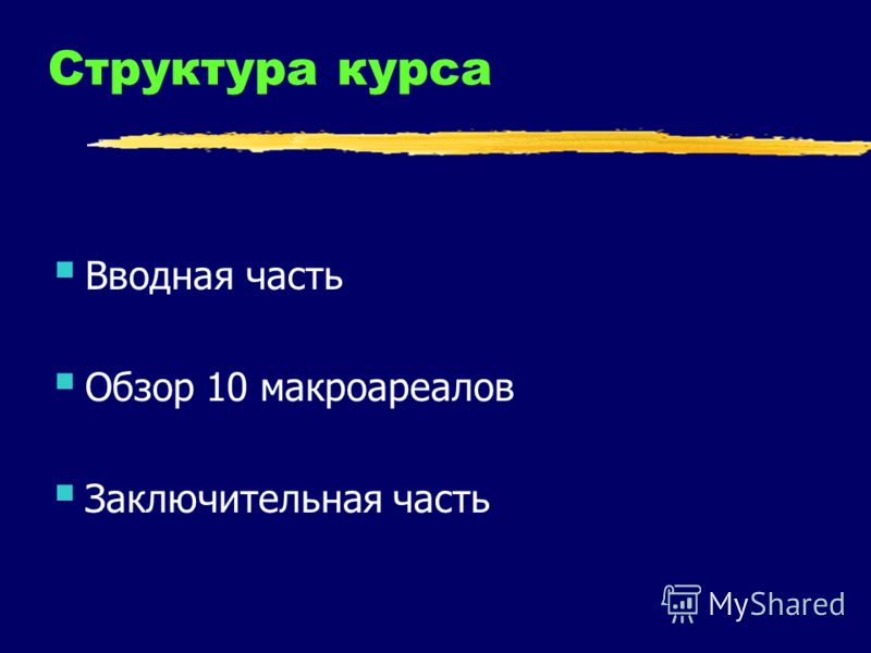 Структура курса Вводная часть Обзор 10 макроареалов Заключительная часть