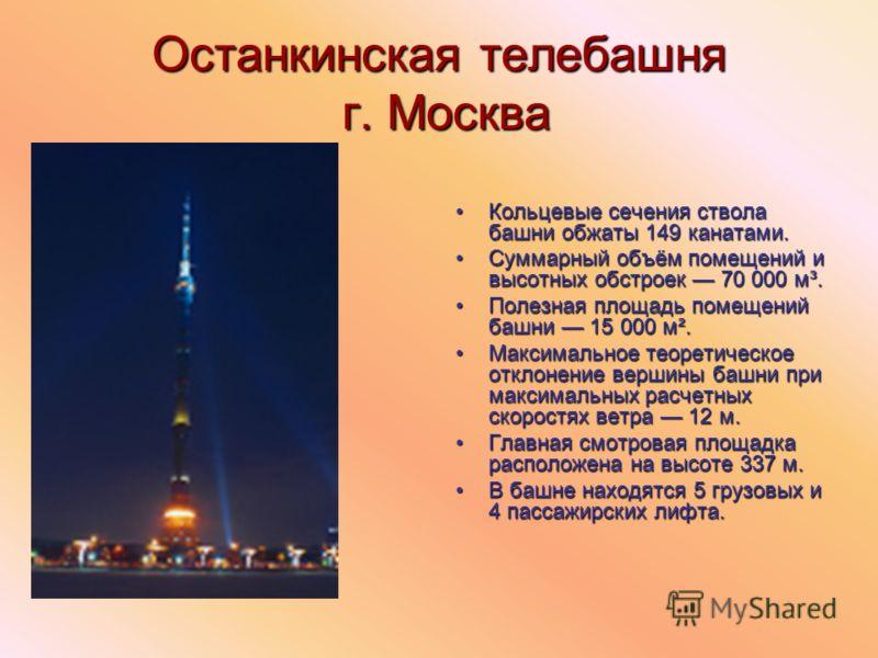 Кольцевые сечения ствола башни обжаты 149 канатами.Кольцевые сечения ствола башни обжаты 149 канатами. Суммарный объём помещений и высотных обстроек 70 000 м³.Суммарный объём помещений и высотных обстроек 70 000 м³. Полезная площадь помещений башни 1