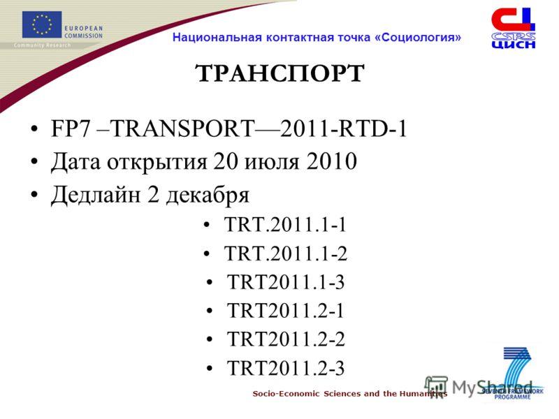 Socio-Economic Sciences and the Humanities Национальная контактная точка «Социология» ТРАНСПОРТ FP7 –TRANSPORT2011-RTD-1 Дата открытия 20 июля 2010 Дедлайн 2 декабря TRT.2011.1-1 TRT.2011.1-2 TRT2011.1-3 TRT2011.2-1 TRT2011.2-2 TRT2011.2-3