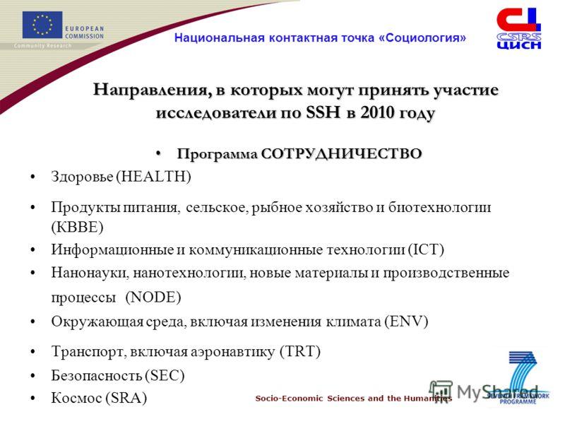 Socio-Economic Sciences and the Humanities Национальная контактная точка «Социология» Направления, в которых могут принять участие исследователи по SSH в 2010 году Программа СОТРУДНИЧЕСТВОПрограмма СОТРУДНИЧЕСТВО Здоровье (HEALTH) Продукты питания, с