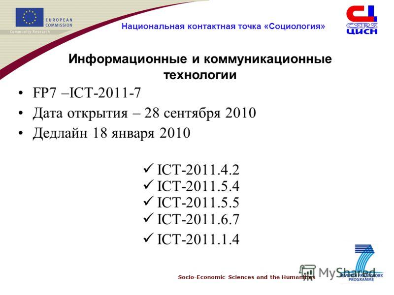 Socio-Economic Sciences and the Humanities Национальная контактная точка «Социология» FP7 –ICT-2011-7 Дата открытия – 28 сентября 2010 Дедлайн 18 января 2010 ICT-2011.4.2 ICT-2011.5.4 ICT-2011.5.5 ICT-2011.6.7 ICT-2011.1.4 Информационные и коммуникац