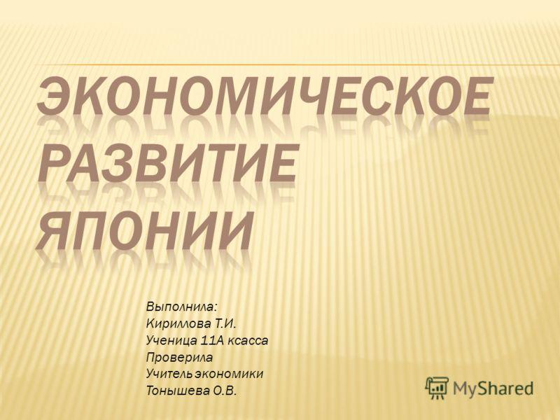 Выполнила: Кириллова Т.И. Ученица 11А ксасса Проверила Учитель экономики Тонышева О.В.