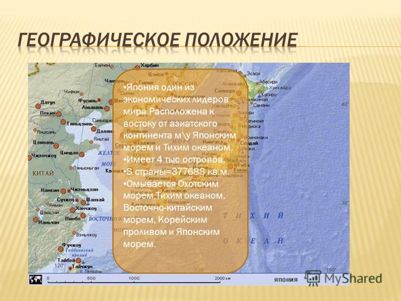 Япония один из экономических лидеров мира.Расположена к востоку от азиатского континента м\у Японским морем и Тихим океаном. Имеет 4 тыс островов. S страны=377688 кв.м. Омывается Охотским морем,Тихим океаном, Восточно-китайским морем, Корейским проли