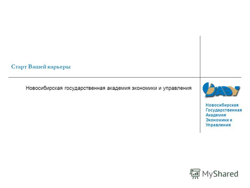 Новосибирская Государственная Академия Экономики и Управления Старт Вашей карьеры Новосибирская государственная академия экономики и управления
